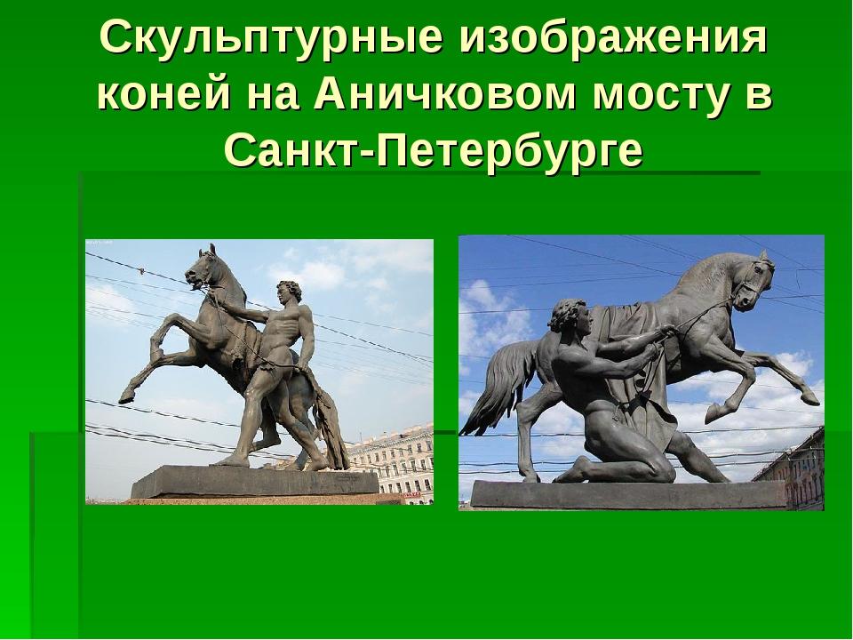Скульптурные изображения коней на Аничковом мосту в Санкт-Петербурге
