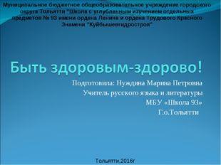 Подготовила: Нуждина Марина Петровна Учитель русского языка и литературы МБУ