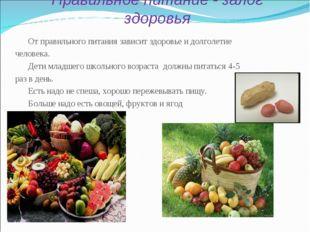 Правильное питание - залог здоровья От правильного питания зависит здоровье и
