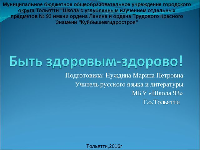 Подготовила: Нуждина Марина Петровна Учитель русского языка и литературы МБУ...