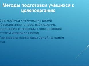 Методы подготовки учащихся к целеполаганию 1)Диагностика ученических целей (с