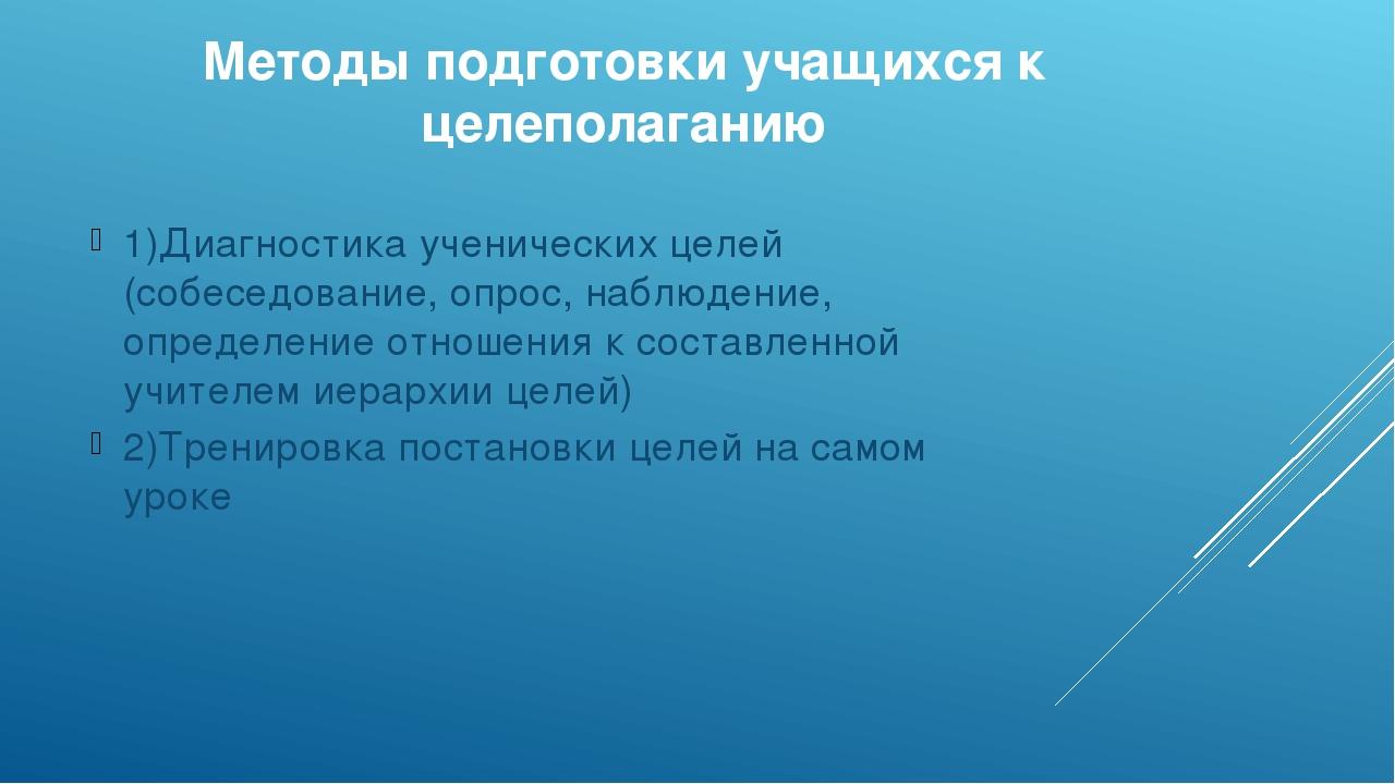 Методы подготовки учащихся к целеполаганию 1)Диагностика ученических целей (с...