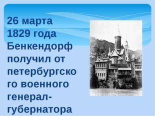 26 марта 1829 года Бенкендорф получил от петербургского военного генерал-губе