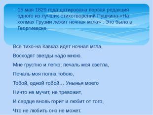 15 мая 1829 года датирована первая редакция одного из лучших стихотворений Пу