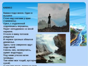 КАВКАЗ Кавказ подо мною. Один в вышине Стою над снегами у края стремнины; Ор