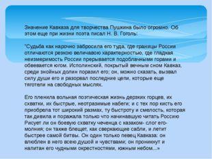 Значение Кавказа для творчества Пушкина было огромно. Об этом еще при жизни п