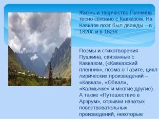 Жизнь и творчество Пушкина тесно связано с Кавказом. На Кавказе поэт был дваж