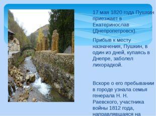 17 мая 1820 года Пушкин приезжает в Екатеринослав (Днепропетровск). Прибыв к