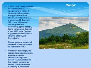 С 1820 года тема Кавказа в поэзии Пушкина представлена поэмой «Кавказский пле