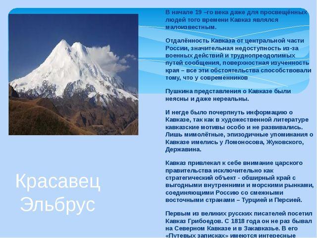 В начале 19 –го века даже для просвещённых людей того времени Кавказ являлся...