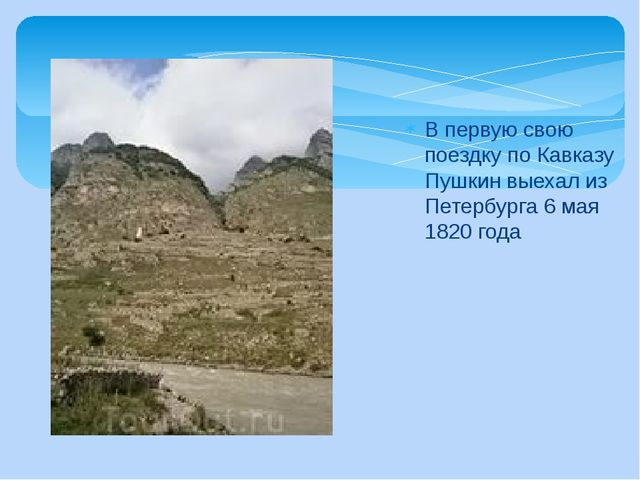 В первую свою поездку по Кавказу Пушкин выехал из Петербурга 6 мая 1820 года