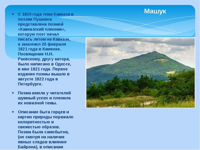 С 1820 года тема Кавказа в поэзии Пушкина представлена поэмой «Кавказский пле...