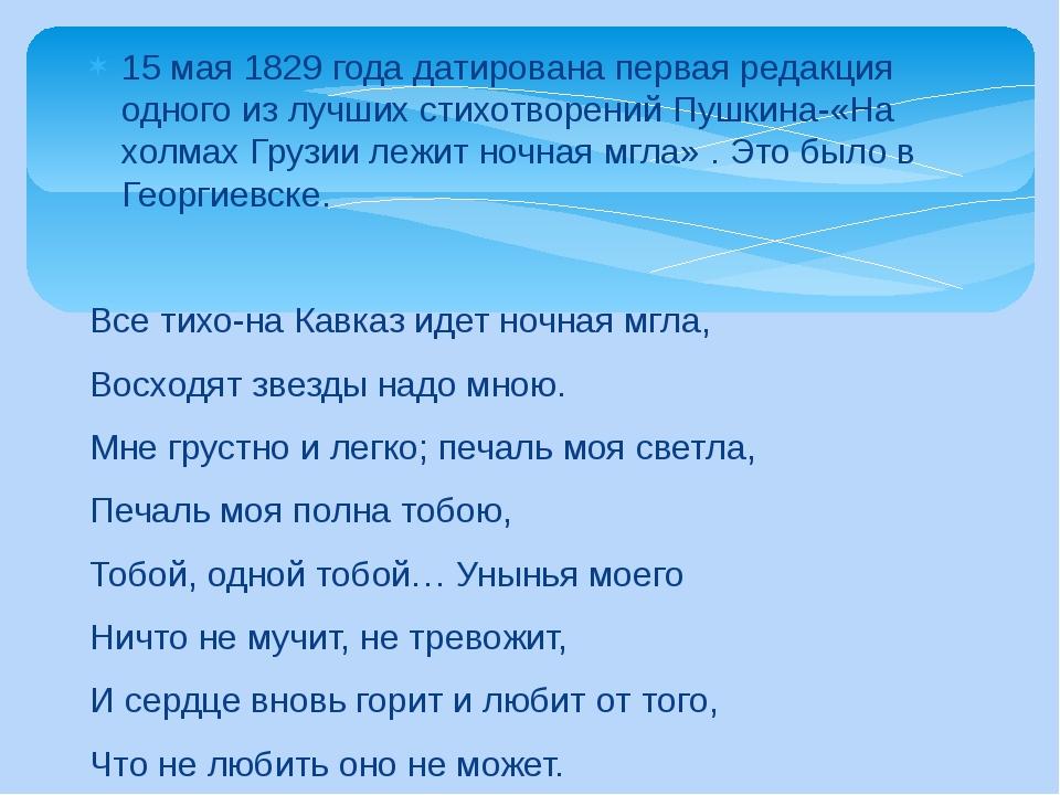 15 мая 1829 года датирована первая редакция одного из лучших стихотворений Пу...