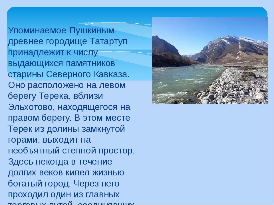 Упоминаемое Пушкиным древнее городище Татартуп принадлежит к числу выдающихся...