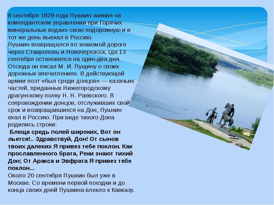 8 сентября 1829 года Пушкин заявил «в комендантском управлении при Горячих ми...