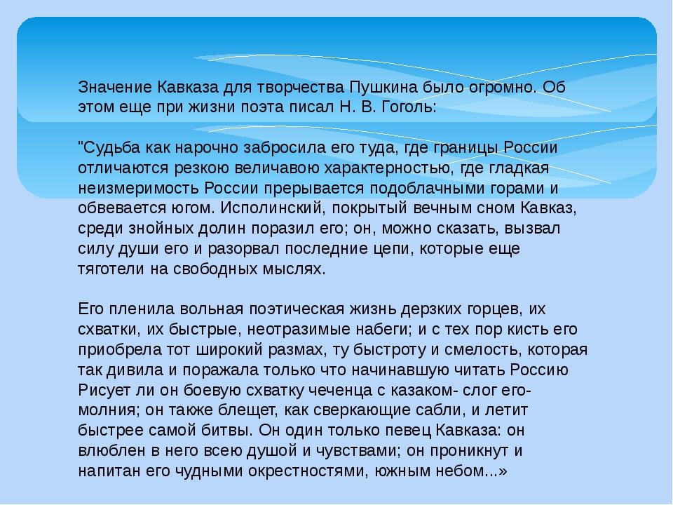 Значение Кавказа для творчества Пушкина было огромно. Об этом еще при жизни п...