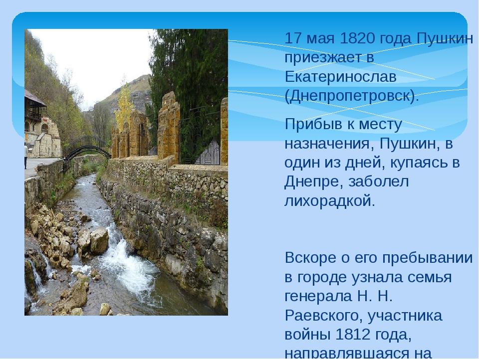 17 мая 1820 года Пушкин приезжает в Екатеринослав (Днепропетровск). Прибыв к...