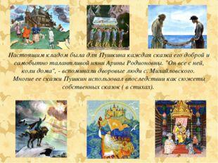Настоящим кладом была для Пушкина каждая сказка его доброй и самобытно талант