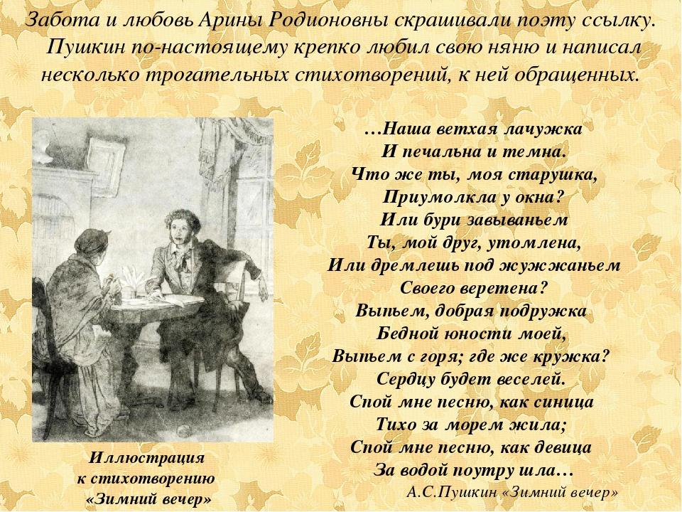 Гдз По Литературе Сочинить Стих Пушкина