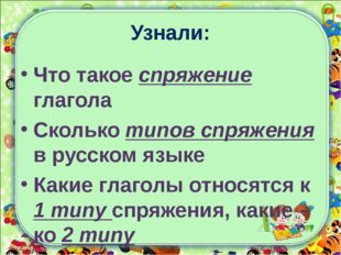 Узнали: Что такое спряжение глагола Сколько типов спряжения в русском языке
