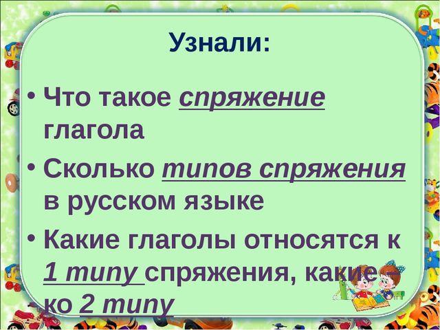Узнали: Что такое спряжение глагола Сколько типов спряжения в русском языке...
