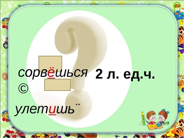 сорвёшься↘ улетишь↗ 2 л. ед.ч.