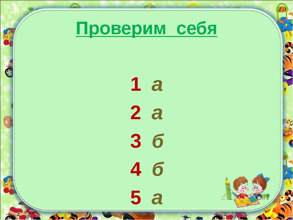 Проверим себя 1 2 3 4 5 а а б б а а