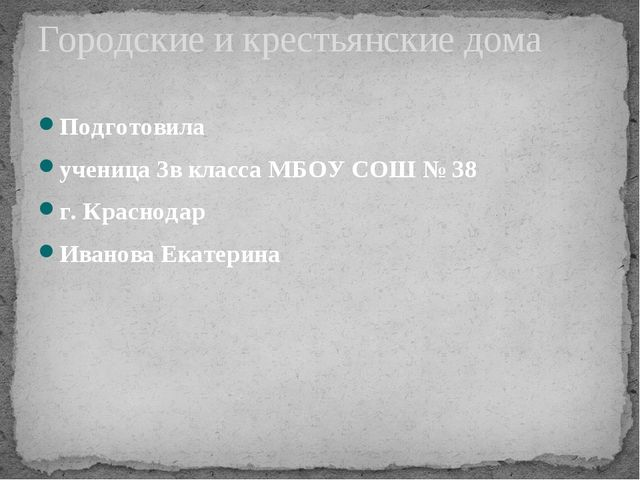 Подготовила ученица 3в класса МБОУ СОШ № 38 г. Краснодар Иванова Екатерина Го...