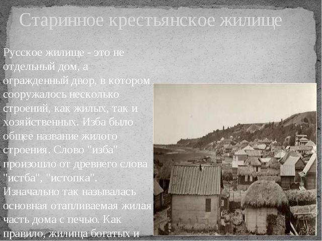 Русское жилище - это не отдельный дом, а огражденный двор, в котором сооружал...