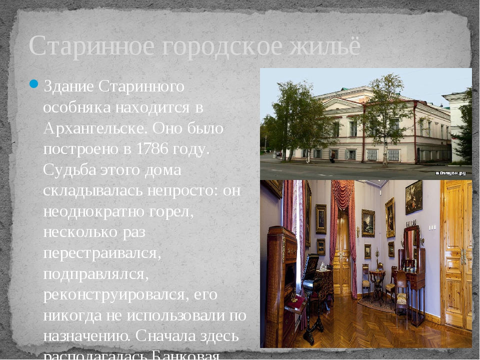 Здание Старинного особняка находится в Архангельске. Оно было построено в 178...