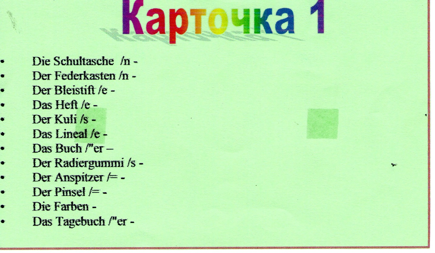 Конспекты по немецкому языку 10 класс