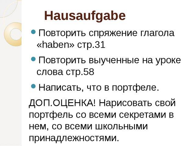Hausaufgabe Повторить спряжение глагола «haben» стр.31 Повторить выученные на...