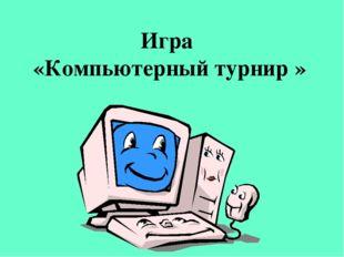 Игра «Компьютерный турнир »