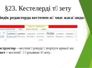 Мәтіндік редакторда кестемен жұмыс жасағанда: §23. Кестелерді түзету Конструк