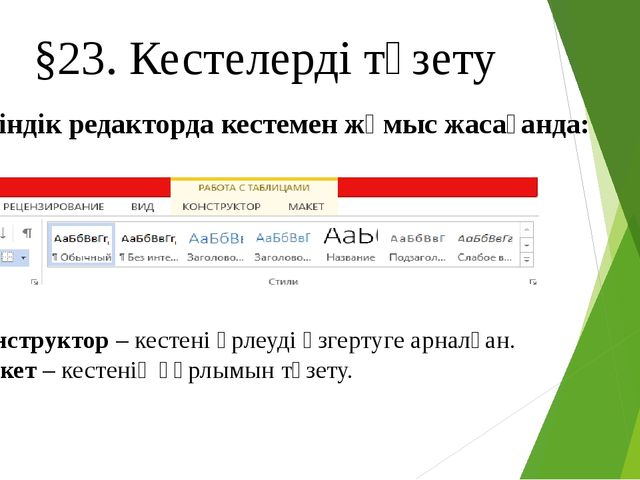 Мәтіндік редакторда кестемен жұмыс жасағанда: §23. Кестелерді түзету Конструк...