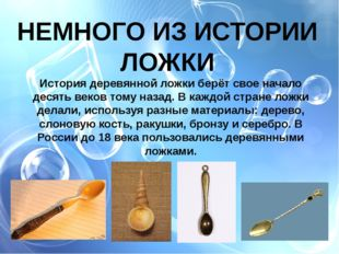 НЕМНОГО ИЗ ИСТОРИИ ЛОЖКИ История деревянной ложки берёт свое начало десять ве