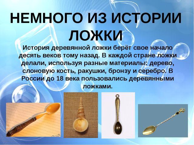 НЕМНОГО ИЗ ИСТОРИИ ЛОЖКИ История деревянной ложки берёт свое начало десять ве...
