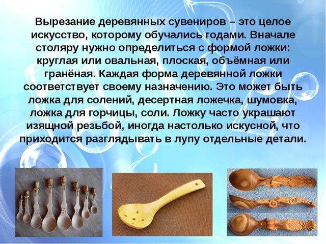 Вырезание деревянных сувениров – это целое искусство, которому обучались года...