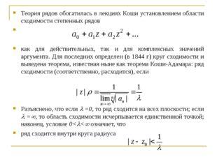 Теория рядов обогатилась в лекциях Коши установлением области сходимости степ