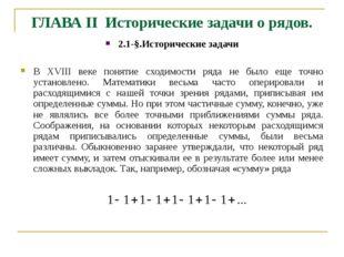 ГЛАВА II Исторические задачи о рядов. 2.1-§.Исторические задачи В XVIII веке