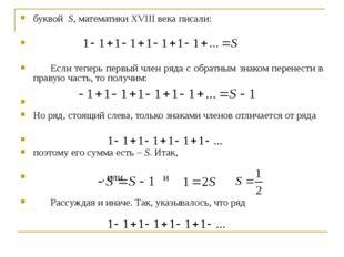 буквой S, математики XVIII века писали:  Если теперь первый член ряда с