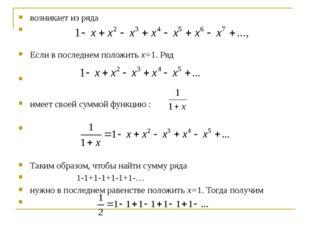 возникает из ряда  Если в последнем положить х=1. Ряд  имеет своей су