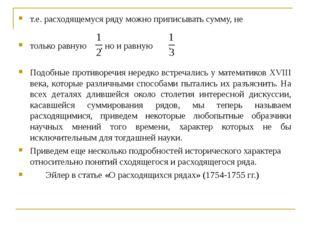 т.е. расходящемуся ряду можно приписывать сумму, не только равную , но и равн