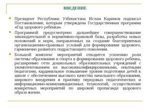 ВВЕДЕНИЕ Президент Республики Узбекистана Ислам Каримов подписал Постановлени