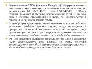 В одном письме 1745 г (письмо к Гольдбаху) Эйлер рассказывает о довольно слож