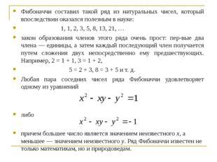 Фибоначчи составил такой ряд из натуральных чисел, который впоследствии оказа