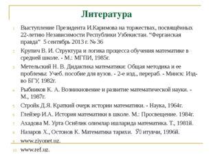 Литература Выступление Президента И.Каримова на торжествах, посвящённых 22-ле