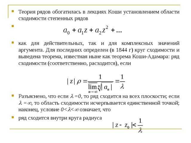 Теория рядов обогатилась в лекциях Коши установлением области сходимости степ...