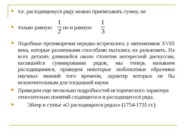 т.е. расходящемуся ряду можно приписывать сумму, не только равную , но и равн...