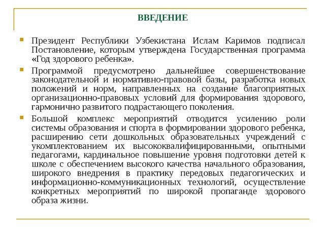 ВВЕДЕНИЕ Президент Республики Узбекистана Ислам Каримов подписал Постановлени...